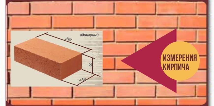 Расчет цементного раствора для кладки кирпича купить однокомнатную квартиру в бетоне